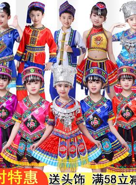 儿童少数民族服装女童舞蹈服男苗族瑶山元旦冬演出服壮族彝族服饰