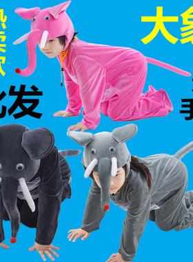 幼儿园儿童动物演出服表演服装大象小象衣服话剧卡通成人舞蹈服饰