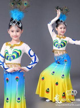 新款傣族儿童演出服装孔雀舞蹈服装女傣族鱼尾裙表演服饰云南民族