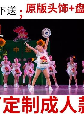 新款小荷风采粒粒皆辛苦盘中餐舞蹈演出服饰儿童表演服幼儿舞蹈服