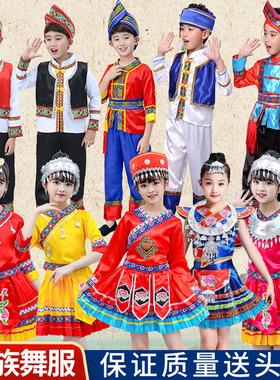 儿童苗族女童演出服装男童壮族少数民族彝族黎族瑶族舞蹈表演服饰