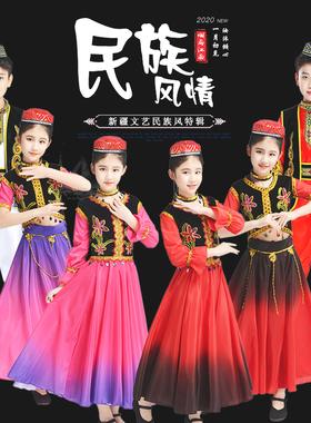 儿童少数民族服装女孩男童维吾尔族哈萨克表演服饰新疆舞蹈演出服