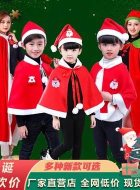 儿童圣诞节服装成人男童女童圣诞老人衣服套装圣诞服披风斗篷服饰