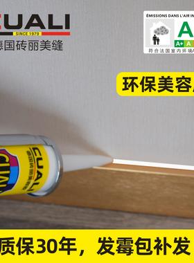 德国砖丽美容胶收边家用墙布踢脚线门密封厨卫防水防霉玻璃胶瓷白
