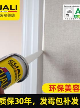 砖丽美容胶墙布收边家用踢脚线防霉厨卫黑色玻璃胶防水防晒密封胶