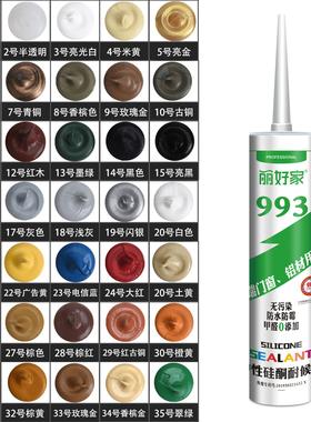 彩色玻璃胶防水防霉收边家用中性硅胶有色填缝密封胶美容胶瓷白胶