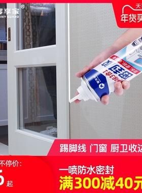 美容胶玻璃防水防霉厨卫收边密封胶家用窗缝快干胶水强力硅胶透明
