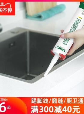 美容玻璃胶收边塑钢泥防霉家用防水厨卫密封结构胶美边硅胶填缝剂