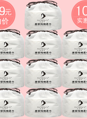 10卷洗脸巾一次性洗脸巾女纯棉洁面巾美容院卸妆棉柔巾卷擦脸巾