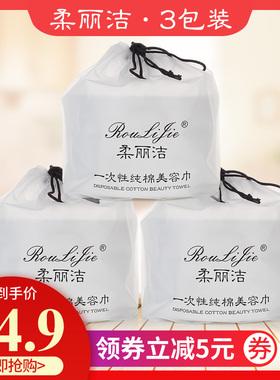 【3包装】柔丽洁洁面巾 一次性洗脸巾女纯棉加厚美容院擦脸巾毛巾
