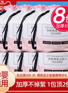 8卷丨洗脸巾纯棉一次性女洁面巾纸绵柔巾美容大卷卷筒式擦脸巾