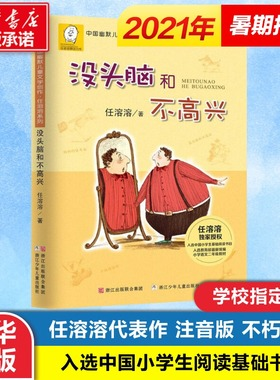 没头脑和不高兴注音版 一年级二年级1-2中国幽默儿童文学创作任溶溶系列经典童书读物小学生二年级寒暑假课外经典书目书籍