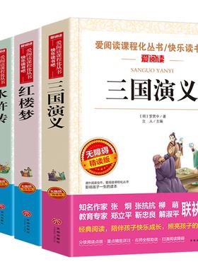 四大名著全套小学生版全4册 原著正版青少年儿童版人教版五年级必读下册课外阅读书籍快乐读书吧的西游记水浒传红楼梦三国演义中国