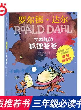 当当网包邮童书 了不起的狐狸爸爸 罗尔德达尔作品彩图拼音版 一二三年级小学生课外阅读书籍