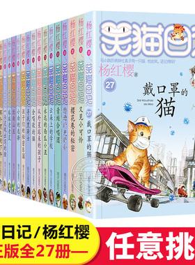 正版 笑猫日记全套新出版单本第27册戴口罩的猫新版 杨红樱系列校园小说儿童文学读物 小学生四五六年级课外阅读书籍 小猫书第28册