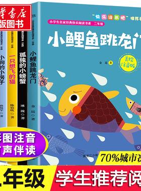 快乐读书吧二年级上册全5册 小鲤鱼跳龙门一只想飞的猫孤独的小螃蟹小狗的小房子注音版带拼音小学生课外书必阅读书籍