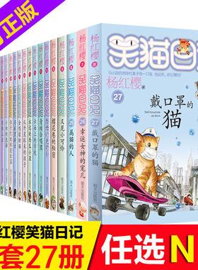 选1本笑猫日记系列全套27册杨红樱校园小说书小学生三四五六年级课外阅读 读书籍6-9-12岁故事书儿童文学属猫的人幸运女神的宠儿