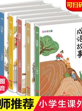 中华成语故事大全注音版全套小学生版小学1-6年级课外阅读书籍 中国精选经典国学二年级一年级四三课外书必读儿童读物8-12岁故事书