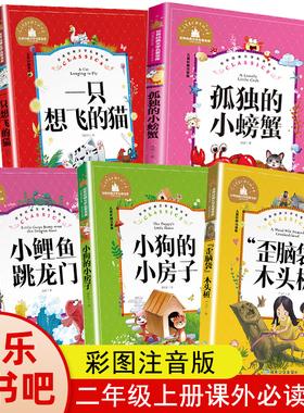 小鲤鱼跳龙门 孤独的小螃蟹 一只想飞的猫 小狗的小房子二年级必读正版上册小学生课外阅读书籍全套 注音版快乐读书吧歪脑袋木头桩