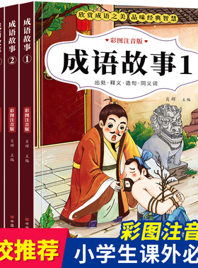 成语故事大全注音版全套小学生版小学1-6年级课外阅读书籍中华中国精选经典国学二年级一年级四三课外书必读儿童读物8-12岁故事书