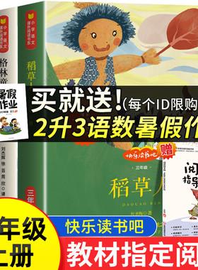 稻草人书三年级上册快乐读书吧全套3册格林童话安徒生童话故事人教版三年级的课外书必叶圣陶正版经典书目小学生阅读书籍名著读