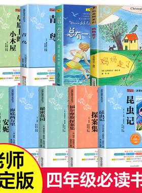 全套9册 四年级阅读课外书必读 总有一天会长大 青鸟 秘密花园 草原上的小木屋 适合小学生读的课外阅读书籍小学老师推荐