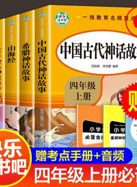 中国古代神话故事四年级阅读课外书必读上册书目快乐读书吧老师推荐适合的小学生书籍山海经儿童人教版世界经典希腊与英雄传说正版