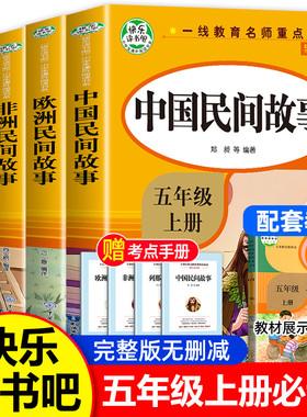 【老师推荐】中国民间故事五年级上册必读课外书全套4册欧洲非洲列那狐的小学生快乐读书吧课外阅读书籍5上学期指定书目人教版正版