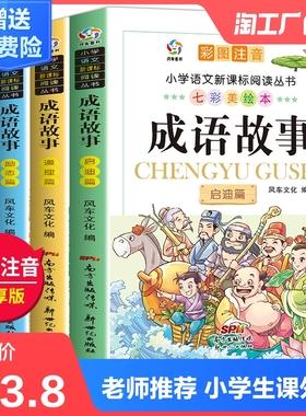 儿童成语故事大全注音版全套4册中华中国精选幼儿故事书小学生必读课外书 一 二三四 五年级课外书必读经典阅读图书书籍儿童读物