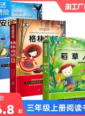 三年级必读的课外书全套3册 稻草人书叶圣陶正版 安徒生童话格林童话 快乐读书吧3年级上册小学生课外阅读书籍