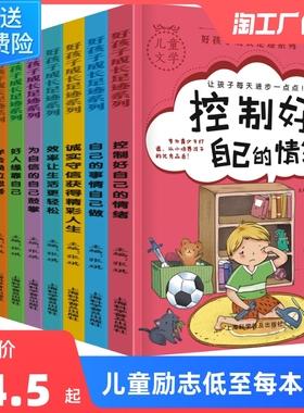 小学生课外阅读书籍三四五六年级儿童励志读物故事书