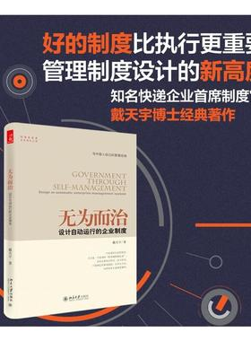正版包邮 无为而治 设计能自动运行的企业制度 戴天宇 管理方面的书籍 管理学经营管理心理学创业联盟领导力书籍 北京大学出版社