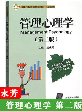 管理心理学 第2版第二版 刘永芳 清华大学出版社 管理心理学教程 管理心理学原理 高校心理学专业教材人力资源管理从业参考书考研