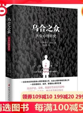 【当当网 正版书籍】乌合之众  一部讲透政治、经济、管理的心理学巨著