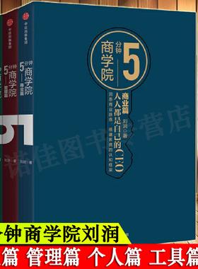 【正版现货包邮】5分钟商学院(套装4册)全套 刘润 五分钟 企业管理经营消费心理学 逻辑思维得到 行为经济学 工具篇个人商业篇战略