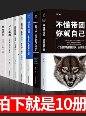 全套10册 管理类书籍 领导力法则 创业开公司企业经营管理者心理学常识制度领导者的成功做好店长必读 如何管理好一个团队方面的书