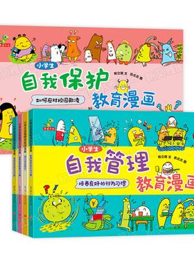 小学生自我管理与保护教育漫画 3到6一8岁儿童好习惯养成系列书籍一年级阅读男孩女孩性启蒙绘本安全心理学幼儿情绪性格培养故事书