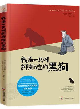 我有一只叫抑郁症的黑狗 一本真正带领大众看清抑郁症的暖心之作 抑郁症疗愈绘本 实用治愈系心理学 心理健康情绪管理治疗励志书籍