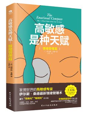 正版高敏感是种天赋情绪管理篇享誉世界的高敏感专家伊尔斯桑德著4把解开情绪的钥匙13种掌控情绪的方法高敏感情绪管理心理学书籍