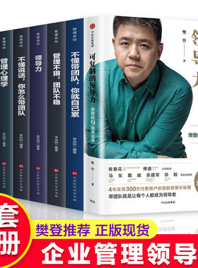 全套8册 可复制的领导力樊登推荐三分管人七分做人不懂带团队你就自己累胜在制度赢在执行企业管理心理学狼性管理类书籍畅销书排行