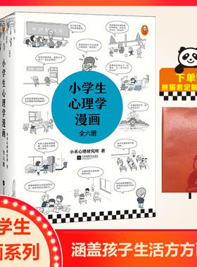 正版小学生心理学漫画全套套装12册读客6-10-12周岁儿童情绪管理与性格培养绘本图画故事书籍情商社交培养孩子自信力养成家庭教育