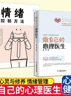 2册做自己的心理医生 情绪控制自控力正版书籍心理学心理健康心灵与修养情绪管理焦虑症抑郁症解压励志成功心灵治愈暖心书籍