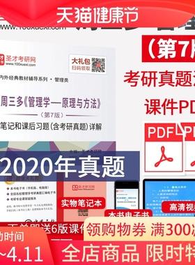 备考2022 周三多管理学原理与方法第7版第七版 笔记和课后习题详解 含2020考研真题 高清视频 课件PDF 考研真题汇编  圣才正版图书
