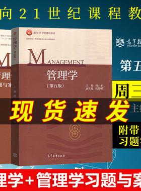 正版 周三多 管理学 第五版+习题与案例 大学经济管理类教材 管理学原理与方法 工商管理类专业核心教材 高等教育出版社陈传明