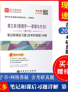 现货 圣才版 周三多 管理学 原理与方法 第七版第7版笔记和课后习题(含2020年考研真题及详解) 2021年MBA管理学考研经典辅导系列