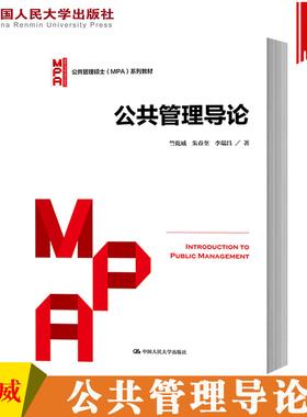 公共管理导论 竺乾威 朱春奎 李瑞昌 中国人民大学出版社 公共管理硕士MPA教材 公共管理基本概念基本理论与方法 公共管理学原理