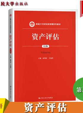 资产评估 第2版 俞明轩 中国人民大学出版社 新编21世纪财务管理系列教材 资产评估学教程 资产评估理论与实务 评估原理方法与管理