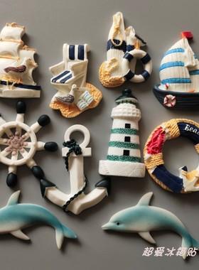 地中海风格装饰冰箱贴小鱼救生圈帆船创意树脂磁贴套装组合家饰品