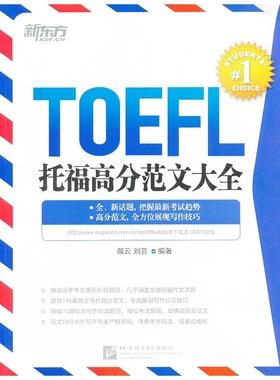 新东方TOEFL托福高分范文大全 戴云编 TOEFL高分范文大全 展现托福写作技巧 精选近年考生亲历机经题目 托福作文