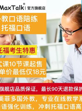 MaxTalk 托福口语外教一对一陪练 托福口语真题课程托福机经网课